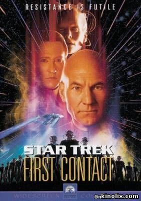 Фильм «Звездный путь: Первый контакт»